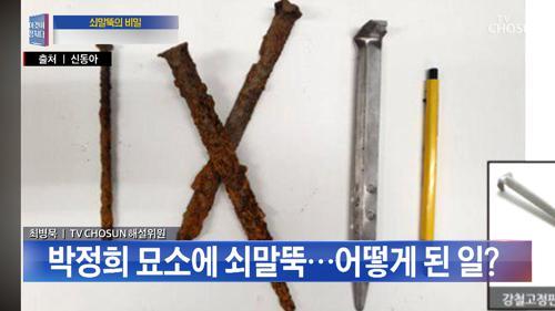 """박정희 묘소에 '쇠말뚝' 1600개'…""""정기 막으려고"""""""