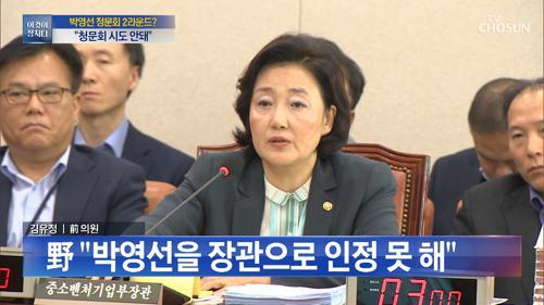 청문회 2라운드?…박영선 국회 신고식 '아수라장'