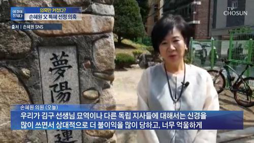 손혜원, 여운형 추목식에서 밝힌 현재 심정