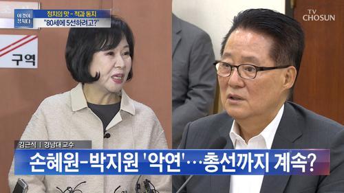 """손혜원 """"박지원, 80세에 5선 하려고?"""""""