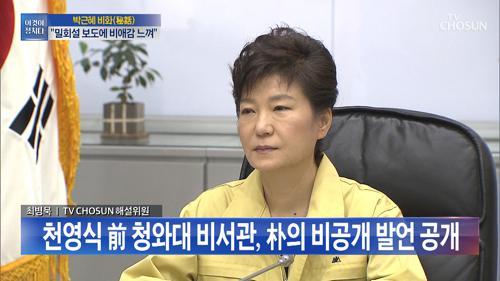 박근혜 세월호 관련 비공개 발언