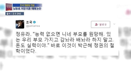 """조국 딸 장학금 논란…한국당 """"아버지 잘 만나서"""""""