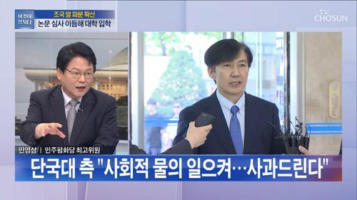 '조국 딸 의학논문' 단국대 공식 사과