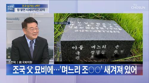 """""""조국 아버지 묘비에 이혼한 며느리 이름"""""""