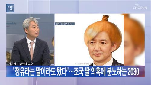 """조국 '강남양파' 패러디까지...고려대 """"촛불집회하자"""""""
