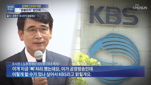 알릴레오 인터뷰에 KBS 기자들 '부글부글'