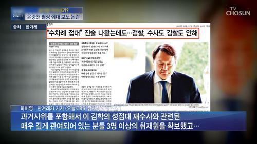 """'윤석열 접대' 기사 해프닝?…조국 """"접대 없었다"""""""