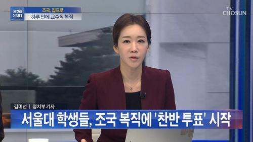 조국 서울대 복직…커뮤니티 여론조사 결과는?