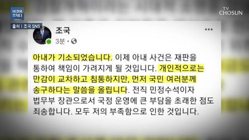 """정경심 15개 혐의로 재판…조국 """"저도 조만간 조사"""""""