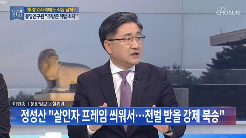 북한 현지인이 전해준 진실?…사실 확인해보니