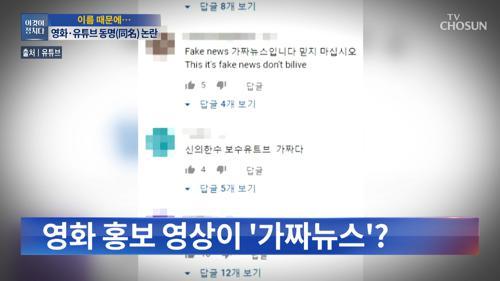 영화 '신의 한 수'가 가짜뉴스?
