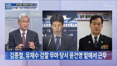 검찰, 서초경찰서 압수수색…윤건영 때문이다?