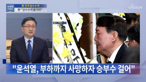'조직 사랑' 윤석열, 살아있는 권력 겨누다