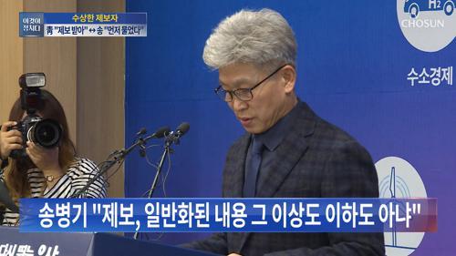 """'양심' 걸고 송병기 기자회견 """"제보 한 것 아니었다"""""""