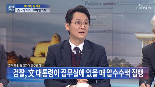 '직' 걸고 윤석열, 청와대 압수수색