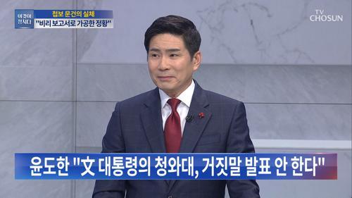 """고민정 브리핑 논란에 윤도한 """"文 청와대 거짓 안 해"""""""