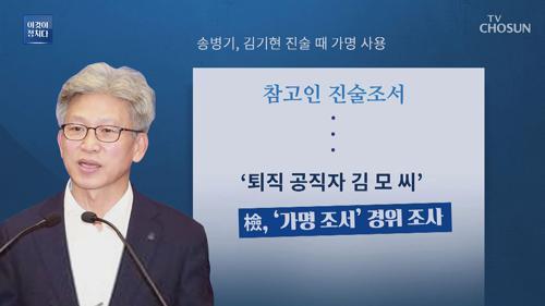송병기 진술조서에 '퇴직공직자 김 모 씨'