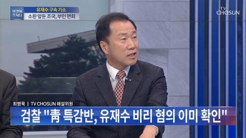 """""""특감반, 유재수 비리 알고 있다"""""""
