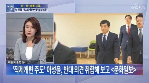 '조국 보좌관' 靑 비서관에?