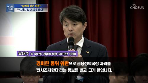 검찰, '유재수 무마 의혹' 조국 불구속 기소