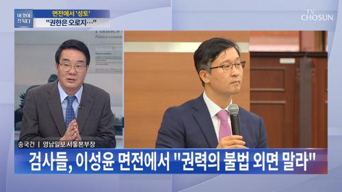 중앙지검장 면전에 윤석열 취임사 읽은 이유