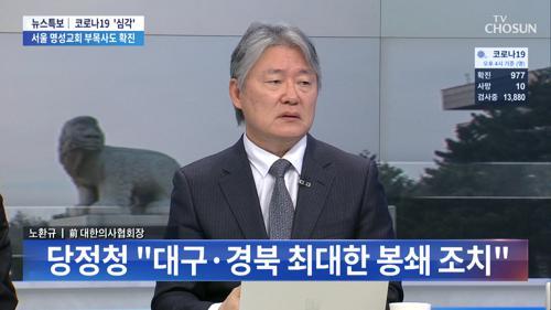 """민주당 """"최대한의 봉쇄정책 시행"""" 발표에 대혼란"""