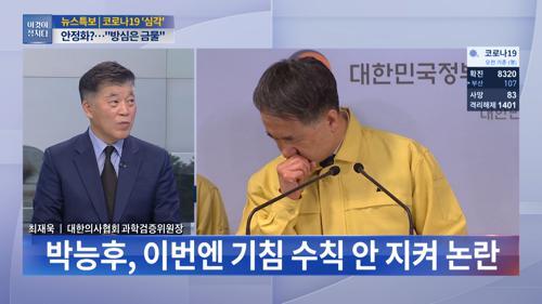 박능후 복지장관의 기침 예절