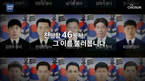[천안함 10주기 추모 영상] 다시 부르는 '그들의 이름'