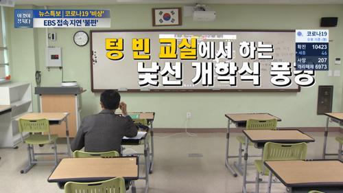 """사상 최초 '온라인 개학' 첫날 """"보이니?"""""""