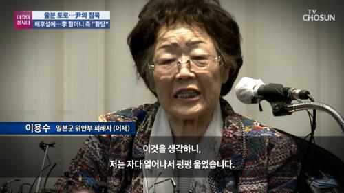 이용수 할머니 기자회견... 한 맺힌 토로