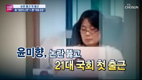 문 열리자 '쏘옥'...윤미향 첫 출근