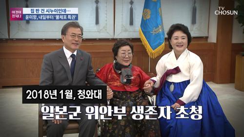 이용수 할머니, 대통령과 4차례 행사... 靑은 '침묵'
