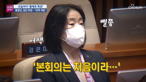 '의원' 윤미향, 국회 본희의 첫 참석