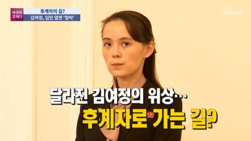 천방지축' 여동생에서…달라진 김여정의 위상