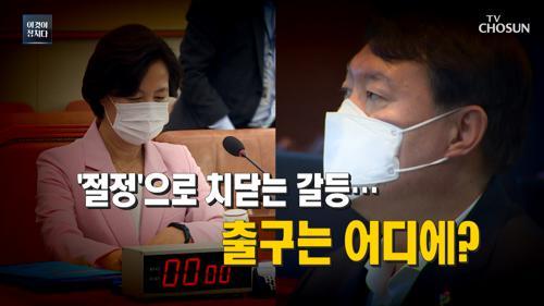 최정점 달한 추미애-윤석열 '6개월 전쟁'…출구는?