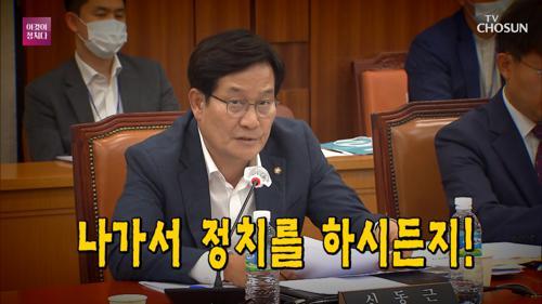 '文 대선 득표율' 언급에 난타당한 감사원장