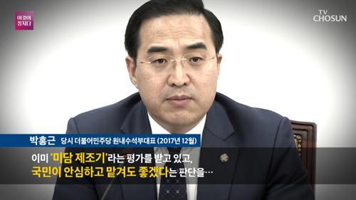 """최재형 임명 당시 칭찬 릴레이…""""미담 제조기"""""""