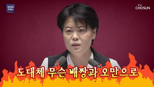 """""""저는 임차인입니다""""…윤희숙 5분 연설 화제"""