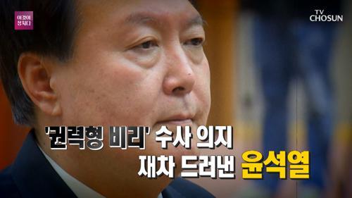 """윤석열 """"독재 배격"""" 발언에 정치권 '와글와글'"""
