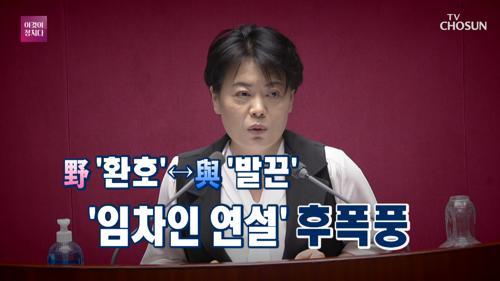 """윤희숙 """"나는 임차인입니다""""… 與 """"월세가 악이냐"""" 와글와글"""