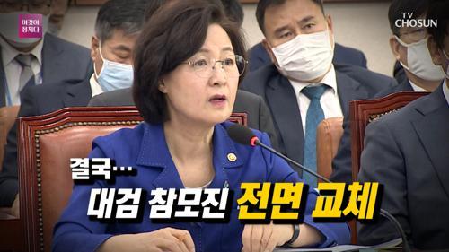 추미애, '윤석열 수족' 다 잘랐다?