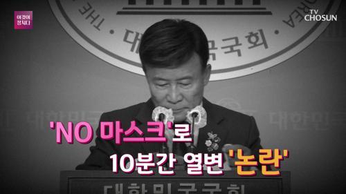 서울 마스크 의무화 첫날, 국회에서는?