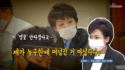 '시무 7조'·'영끌 발언' 질문에 김현미 장관의 반응은?
