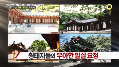 대한민국 황태자들의 우아한 밀실_강적들 121회 예고