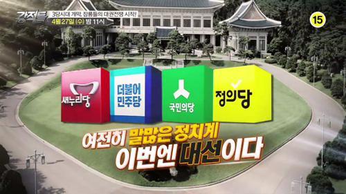 3당시대 개막, 잠룡들의 대권전쟁 시작!_강적들 128회 예고