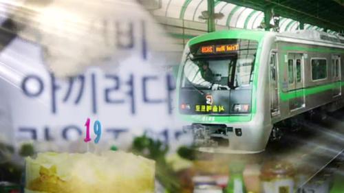 지하철, 다음 역은 <메피아>역입니다_강적들 134회 예고