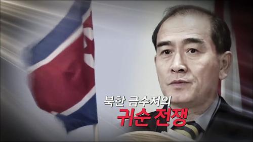 북한 금수저의 귀순 전쟁_강적들 145회 예고