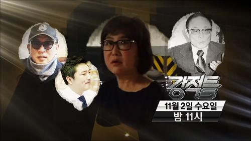 여인천하 최순실의 남자들_강적들 155회 예고
