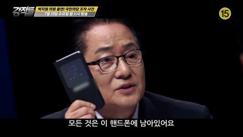 박지원 의원 출연! 국민의당 조작 사건_강적들 192회 예고