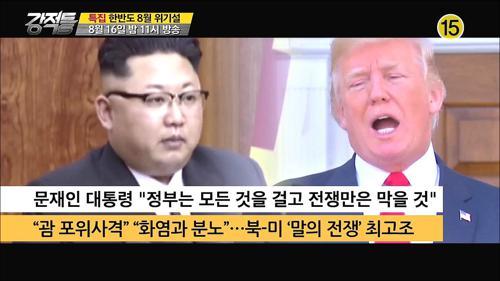 특집 한반도 8월 위기설_강적들 196회 예고
